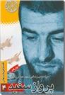 خرید کتاب پرواز سفید از: www.ashja.com - کتابسرای اشجع