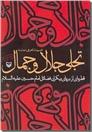 خرید کتاب تجلی جلال و جمال از: www.ashja.com - کتابسرای اشجع