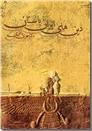 خرید کتاب دین های ایران باستان از: www.ashja.com - کتابسرای اشجع