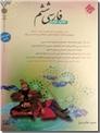 خرید کتاب فارسی ششم - طالب تبار از: www.ashja.com - کتابسرای اشجع