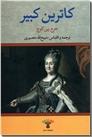 خرید کتاب زندگی خصوصی کاترین کبیر از: www.ashja.com - کتابسرای اشجع