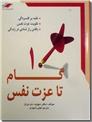 خرید کتاب 10 گام تا عزت نفس از: www.ashja.com - کتابسرای اشجع