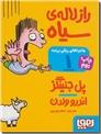 خرید کتاب ماجراهای ریکی پرنده 1 از: www.ashja.com - کتابسرای اشجع