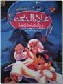 خرید کتاب علاءالدین و پادشاه دزدها از: www.ashja.com - کتابسرای اشجع