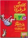 خرید کتاب ماجراهای ریکی پرنده 3 از: www.ashja.com - کتابسرای اشجع