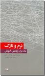 خرید کتاب نرم و نازک از: www.ashja.com - کتابسرای اشجع