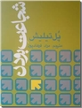 خرید کتاب شجاعت بودن از: www.ashja.com - کتابسرای اشجع