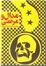 خرید کتاب مدال و مرخصی از: www.ashja.com - کتابسرای اشجع
