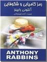 خرید کتاب رمز کامیابی و شکوفایی از: www.ashja.com - کتابسرای اشجع