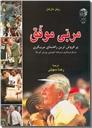خرید کتاب مربی موفق از: www.ashja.com - کتابسرای اشجع