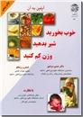 خرید کتاب خوب بخورید، شیر بدهید، وزن کم کنید از: www.ashja.com - کتابسرای اشجع