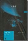 خرید کتاب بازیگری از: www.ashja.com - کتابسرای اشجع