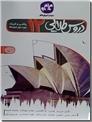 خرید کتاب دروس طلایی 12 - پایه دوازدهم ریاضی از: www.ashja.com - کتابسرای اشجع