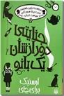 خرید کتاب کتاب کوچک آشپزی   پخت انواع شیرینی و دسر از: www.ashja.com - کتابسرای اشجع