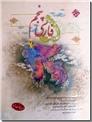 خرید کتاب فارسی پنجم - طالب تبار از: www.ashja.com - کتابسرای اشجع