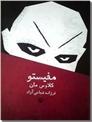 خرید کتاب مفیستو - رمان از: www.ashja.com - کتابسرای اشجع