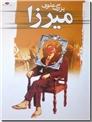 خرید کتاب میرزا - بزرگ علوی از: www.ashja.com - کتابسرای اشجع