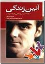 خرید کتاب نگاهی نو به زندگی مردان از: www.ashja.com - کتابسرای اشجع