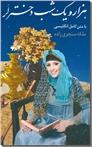 خرید کتاب هزار و یکشب دختر لر از: www.ashja.com - کتابسرای اشجع