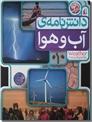 خرید کتاب دانشنامه آب و هوا از: www.ashja.com - کتابسرای اشجع
