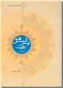 خرید کتاب رسم المشق تذهیب - ختایی 1 از: www.ashja.com - کتابسرای اشجع