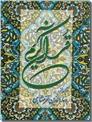 خرید کتاب قرآن کریم ترجمه خرمشاهی از: www.ashja.com - کتابسرای اشجع