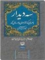 خرید کتاب سه دیدار - امام خمینی 2 از: www.ashja.com - کتابسرای اشجع