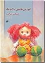 خرید کتاب آموزش نقاشی با آبرنگ (طبیعت بیجان) از: www.ashja.com - کتابسرای اشجع