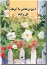 خرید کتاب آموزش نقاشی با آبرنگ (گل و گیاه) از: www.ashja.com - کتابسرای اشجع