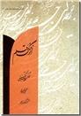 خرید کتاب افسونگری قلم - آموزش خط شکسته نستعلیق از: www.ashja.com - کتابسرای اشجع