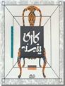 خرید کتاب پتینه کاری از: www.ashja.com - کتابسرای اشجع