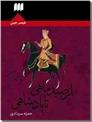 خرید کتاب از صید ماهی تا پادشاهی از: www.ashja.com - کتابسرای اشجع