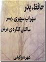 خرید کتاب حافظ پدر ؛ سهراب سپهری پسر ؛ ساکنان کنگره عرش از: www.ashja.com - کتابسرای اشجع