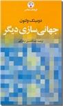 خرید کتاب جهانی سازی دیگر از: www.ashja.com - کتابسرای اشجع