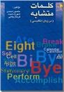 خرید کتاب کلمات متشابه در زبان انگلیسی از: www.ashja.com - کتابسرای اشجع