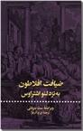 خرید کتاب ضیافت افلاطون به نزد لئو اشتراوس از: www.ashja.com - کتابسرای اشجع