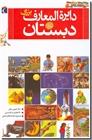 خرید کتاب دایره المعارف بزرگ دبستان از: www.ashja.com - کتابسرای اشجع