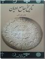خرید کتاب تاریخ جامع ادیان جان بایر از: www.ashja.com - کتابسرای اشجع