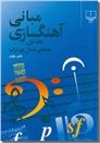 خرید کتاب مبانی آهنگسازی از: www.ashja.com - کتابسرای اشجع