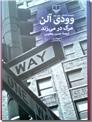 خرید کتاب مرگ در می زند از: www.ashja.com - کتابسرای اشجع