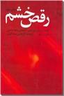 خرید کتاب رقص خشم از: www.ashja.com - کتابسرای اشجع
