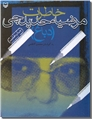 خرید کتاب خاطرات مرضیه حدیدچی - دباغ از: www.ashja.com - کتابسرای اشجع