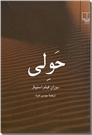 خرید کتاب حولی - رمان از: www.ashja.com - کتابسرای اشجع