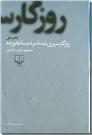 خرید کتاب روزگار سپری شده مردم سالخورده از: www.ashja.com - کتابسرای اشجع