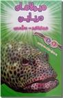 خرید کتاب هیولاهای دریایی - سه بعدی از: www.ashja.com - کتابسرای اشجع