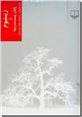 خرید کتاب زیستبوم و پایان پست مدرنیته از: www.ashja.com - کتابسرای اشجع
