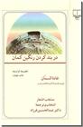 خرید کتاب در بندکردن رنگین کمان از: www.ashja.com - کتابسرای اشجع