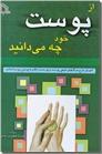خرید کتاب از پوست خود چه می دانید از: www.ashja.com - کتابسرای اشجع