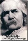خرید کتاب سر کوه بلند - اخوان از: www.ashja.com - کتابسرای اشجع