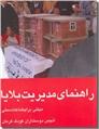 خرید کتاب راهنمای مدیریت بلایا مبتنی بر اجتماعات محلی از: www.ashja.com - کتابسرای اشجع